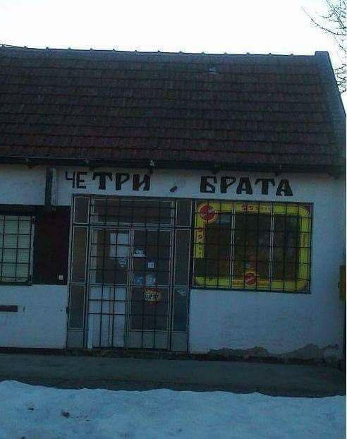 ČE TRI BRATA; Srpski jezik; Foto: facebook.com