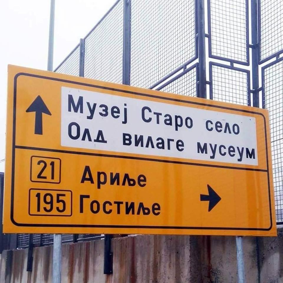 Muzej Staro selo; Srpski jezik, al' na engleskom; Foto: facebook.com