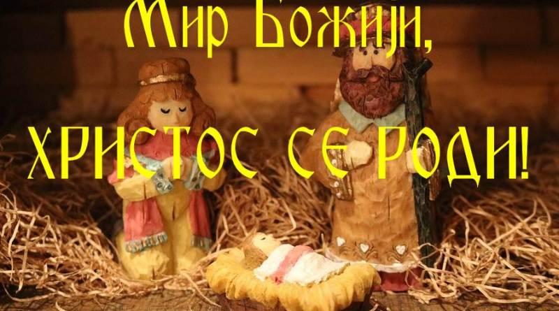 Mir Božji, Hristos se rodi - Srećan Božić; Foto nesvil.com