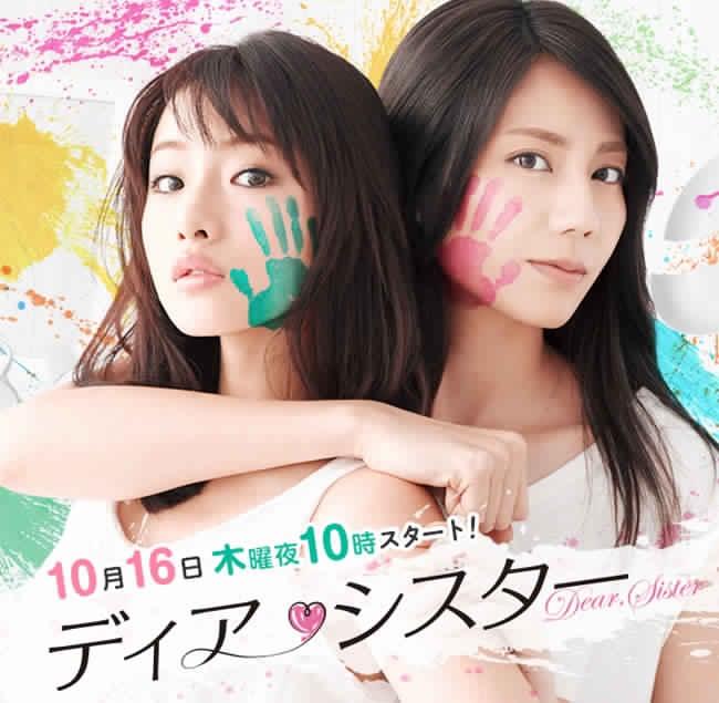 Dear Sister - Draga sestro - japanska drama