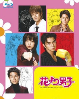 Hana Yori Dango - Radije bih dečka nego cveće - Japanske drame