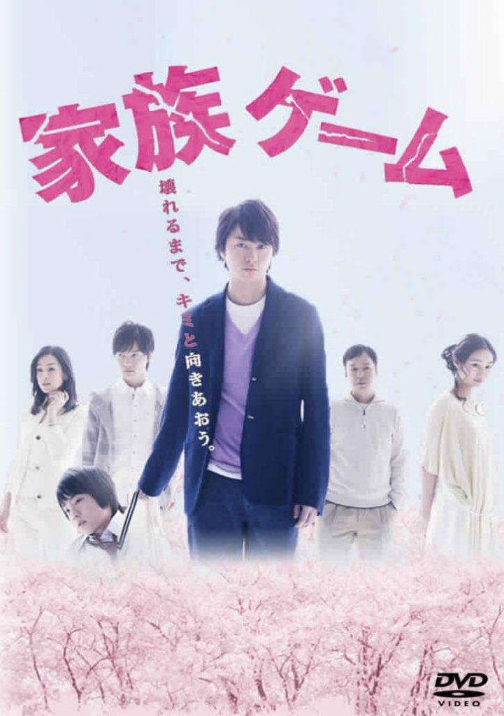 Kazoku Game - Porodična igra - Japanske drame