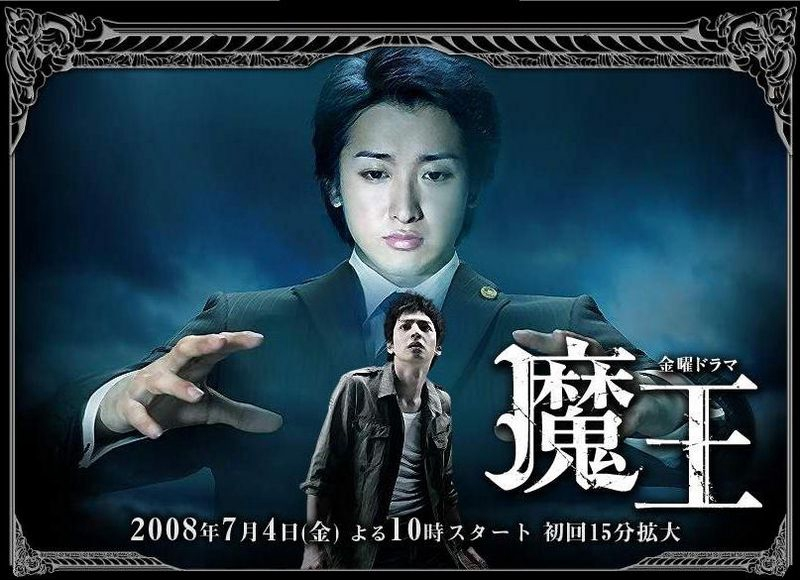 Maou - Đavo - Japanske drame