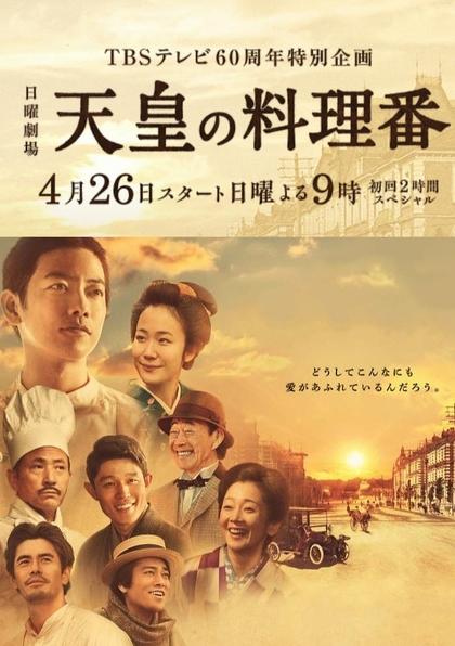 Tenno no Ryoriban - Carev kuvar - Japanske drame