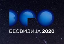 Beovizija 2020; Foto evrovizija.rs